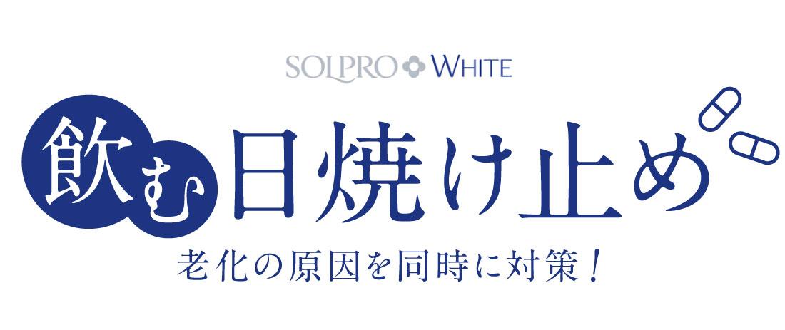 ソロプロホワイト